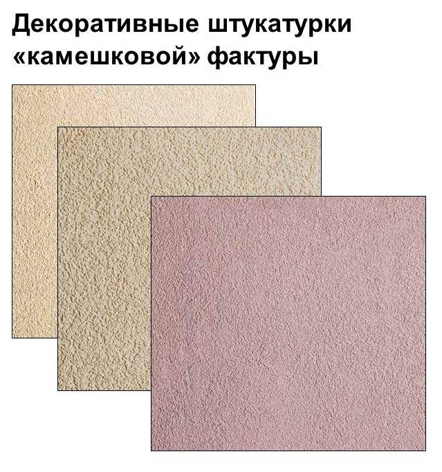 Декоративная штукатурка для фасада камешковая или корник
