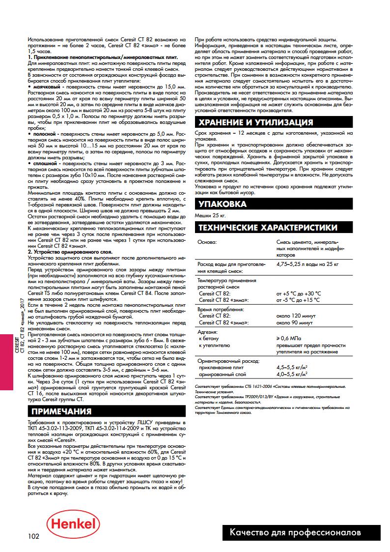Клей фасадный для приклеивания утеплителя Ceresit CT 82 (Церезит СТ 82)